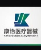 济宁市兖州区康怡医疗器械有限公司